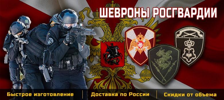 Шевроны Росгвардии