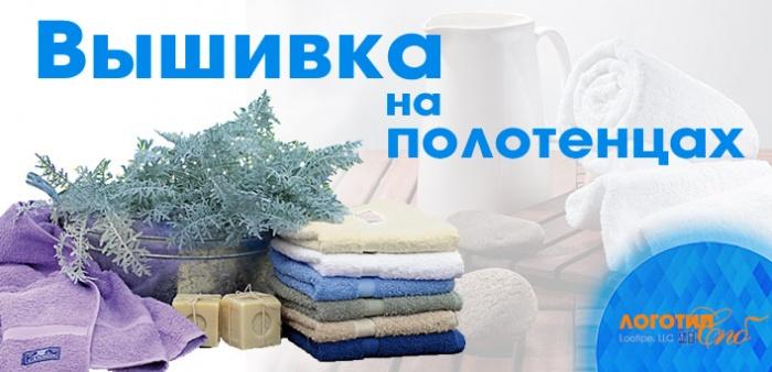 Красивые полотенца с вышивкой для ванной: нравятся, нравятся.