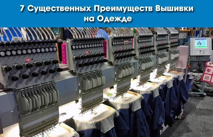 7 Существенных преимуществ вышивки на одежде