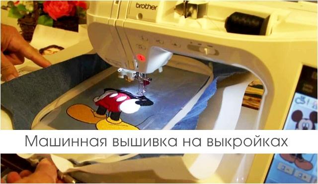 Как создается вышивка на крое, особенности и преимущества технологии