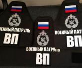 Нарукавные повязки на липучке Военный патруль (ВП)