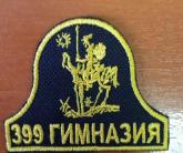 Шеврон 399 гимназии
