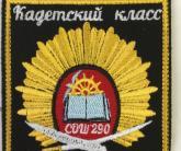Шеврон кадетского класса СОШ 290