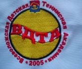 Вышивка на спортивной одежде ВДТА