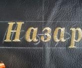 Вышивка для байкеров назар