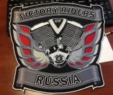 Вышивка для байкеров Victory Riders Russia