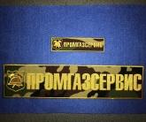Нашивки на форму Промгазсервис