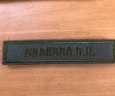 Вышивка именной нашивки на форму Росгвардии