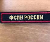 Нашивка ФСИН России