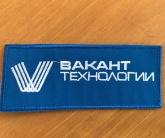 Нашивка с логотипом и название компании