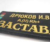 Фамильная нашивка с эмблемой Застава