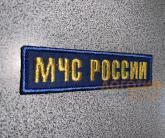 Нашивка МЧС России на грудь