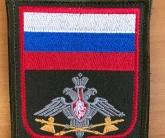 шеврон на военную форму