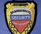 Шеврон охранника
