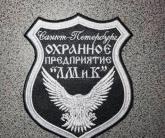 Шеврон ЧОП ЛМиК