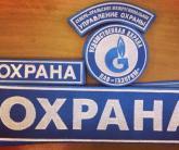 Нашивки и шевроны ПАО Газпром