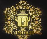 Вышивка на худи для Студенческого Педагогического отряда Самовар