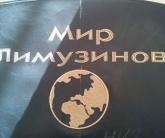 Вышивка логотипа мир лимузинов
