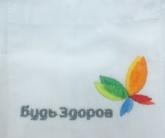 Вышивка логотипа будь здоров
