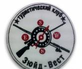 Вышивка шевронов Туристического клуба Зюйд-Вест