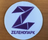 Шеврон с логотипом Zеленопарк