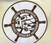 Вышивка логотипа Яхты на Колесах