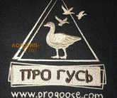 Логотип на заказ ПроГусь