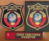 Вышитые шевроны и нашивки Союза Советских Офицеров