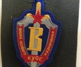 Шеврон КУОС Витязь