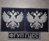 Вышивка шевронов и нашивок для ФГУП ГЦСС