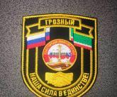 Шеврон города воинской славы- Грозный
