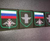 Военные шевроны
