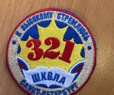 Школа 321