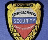 Шеврон охраны