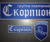 Комплект шевронов ЧОП Скорпион