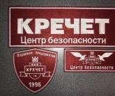 Комплект шевронов и нашивок ЧОП Кречет