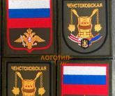 Шевроны Ченстоховская