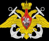 Военно-Морской Флот (ВМФ)