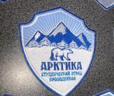 Изготовление шеврона Студенческого отряда Арктика