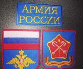 Шевроны и нашивки Армии России