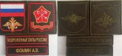 Шевроны и нашивки ВС РФ по приказу № 300 от 22 июня 2015 г.