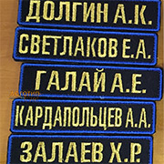 Именная нашивка МЧС России