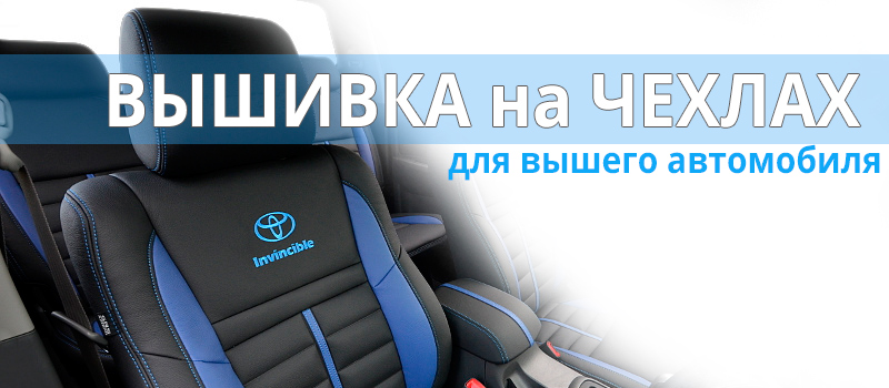 вышивка на авточехлах для вашего автомобиля