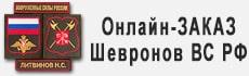 закз шевронов ВС РФ