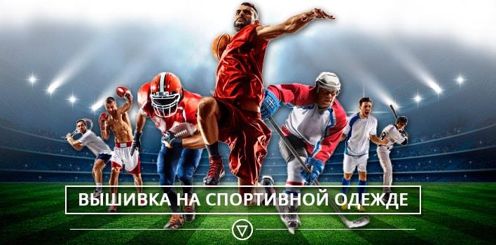 спортивная одежда с логотипом